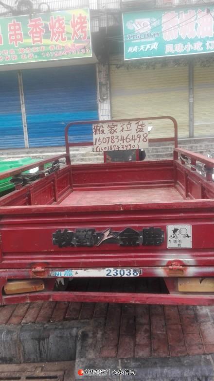 桂林大三轮摩托车搬家拉货清垃圾旧家具清理