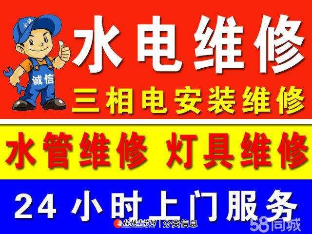 桂林七星区电工师傅上门维修漏保跳闸,开关短路灯具电路维修公司