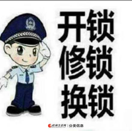 乐虎国际娱乐手机版市全市专业开锁换锁芯、开汽车锁、开保险柜公司