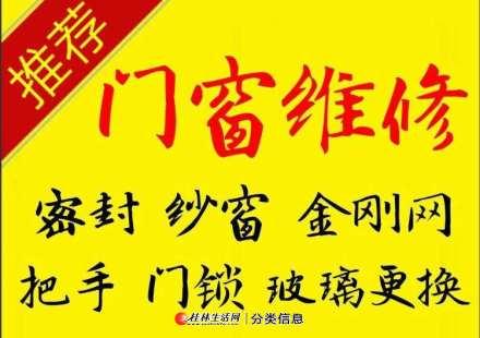 桂林全市专业维修门窗、换纱窗、换滑轮、高空拆装玻璃