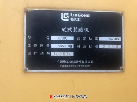现有一台50C铲车出售,有意者请联系江先生13597137903