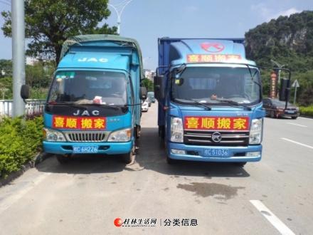 桂林喜顺专业搬家公司(专业搬家拉货、搬厂、搬钢琴、搬办公室、长途搬家)