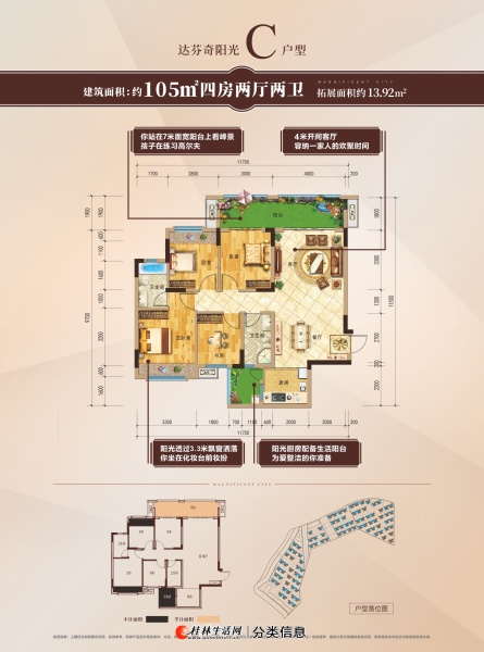 七星区万达商圈,4房只需65万,6层电梯洋房,名校旁