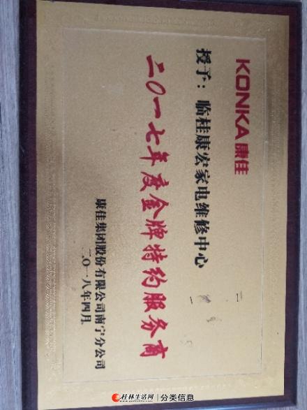 桂林地区最专业液晶电视维修