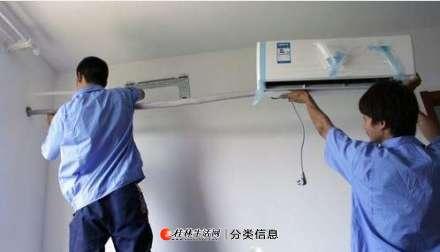 专业桂林空调维修,加雪种,拆装,清洗保养全市连锁