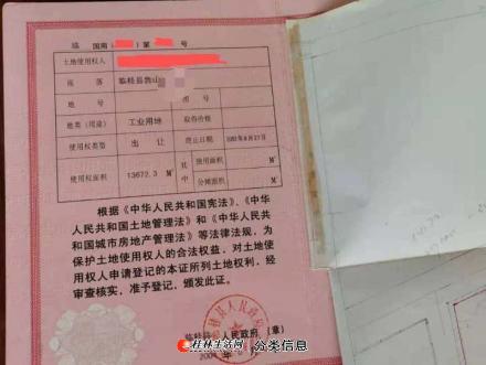xq 临桂鲁山工业园20.5亩其中有证的近2200平现状总价1500万