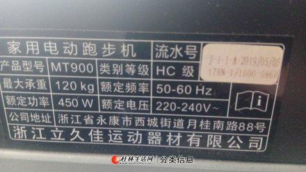 闲置立久佳mt900跑步机豪华版单功能转让