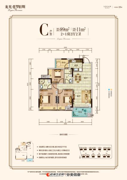象山区龙光普罗旺斯三房,仅售55万,崇善小学学区房