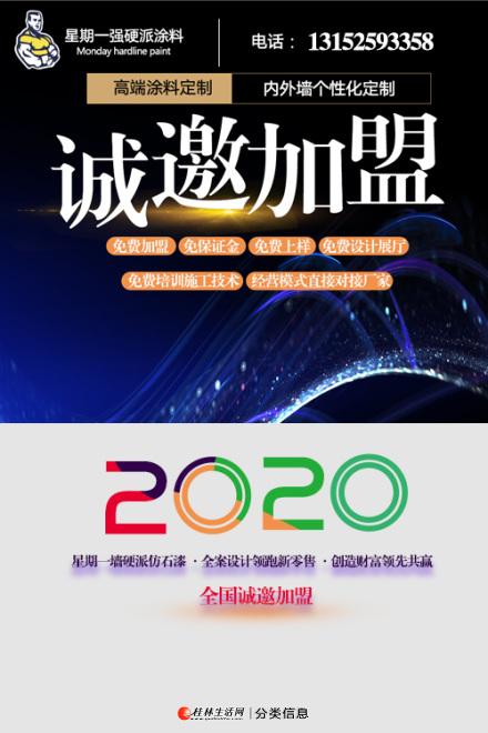广西桂林星期一涂料厂招商加盟全程免费指导