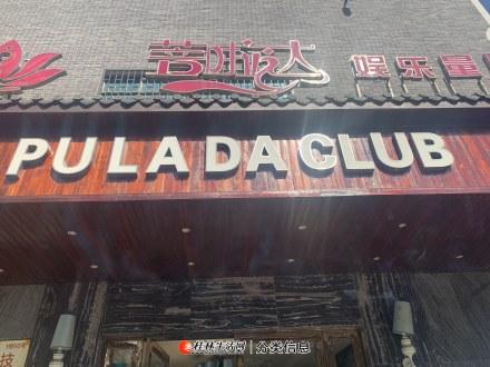 十字街 桂林电影院旁 菩拉达 商务会所门面2套 即买即收租 20年不到回本