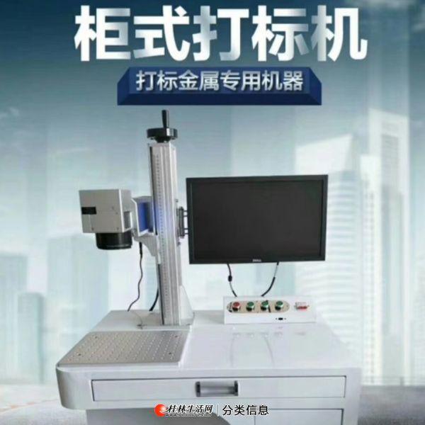 激光打标机维修 镭射机维修 半导体激光打标机