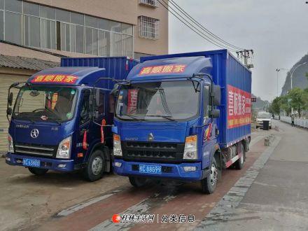 桂林搬家公司-桂林搬家电话-桂林搬厂-桂林喜顺搬家公司