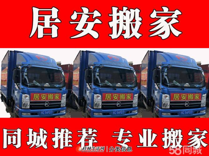 生活网★优选 桂林市居安搬家服务有限公司。正规、平价搬家优惠中!!
