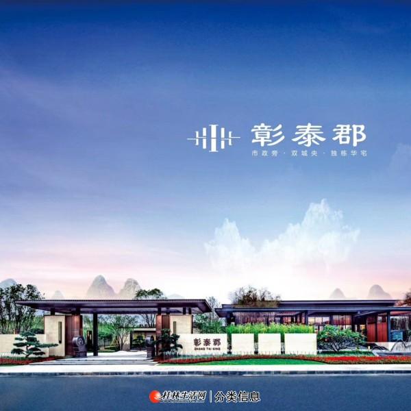 临桂新区彰泰郡,市政府旁,四房只需55万,找我买房免契税,送1年物业费