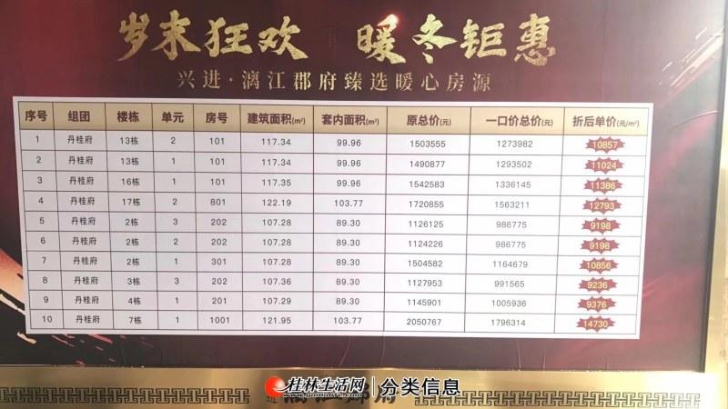 漓江郡府2楼107送20平露台仅售98万