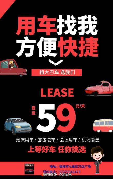 桂林接亲旅游会议用车