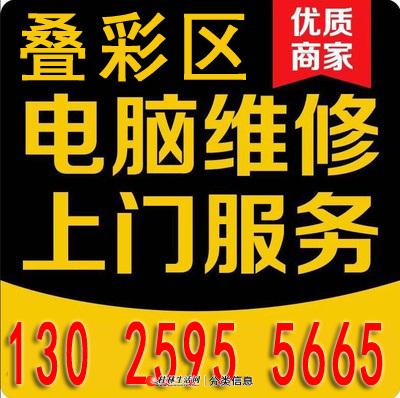 桂林电脑维修24小时服务电话:13025955665 系统安装,网络维护,打印机维修,路由器等