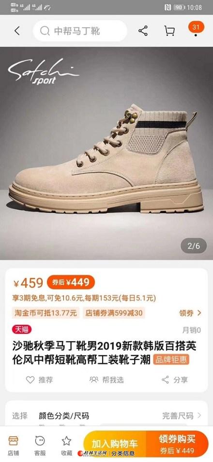 特价出沙驰马丁靴,89元