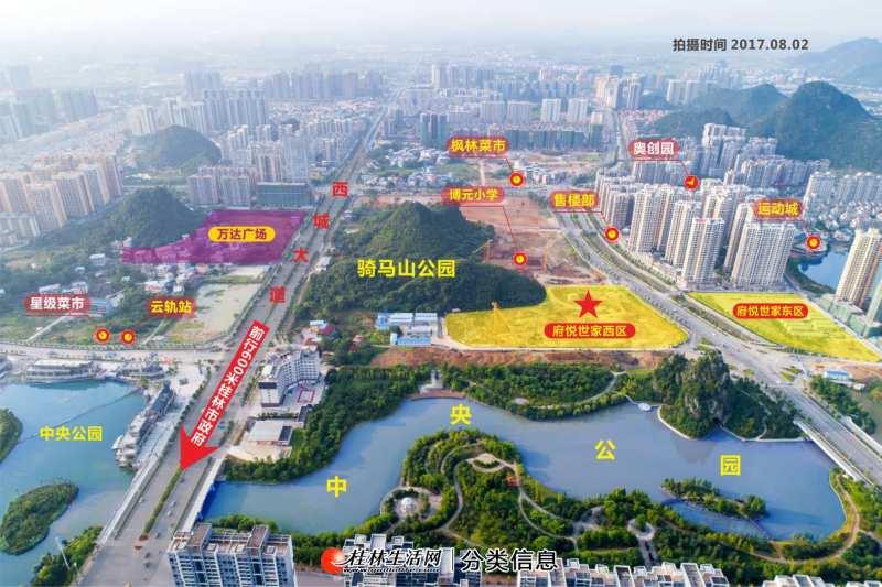 临桂区奥林匹克花园一线江景房,找我享员工内部价,市政府,万达广场旁,周边生活配套非常成熟