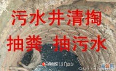 桂林抽粪公司桂林抽化粪池公司桂林汽车清理化粪池公司
