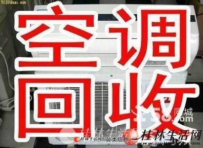 桂林专业回收旧空调二手电器回收s桂林地区安装空调维修出售回收二手电器热水器电器