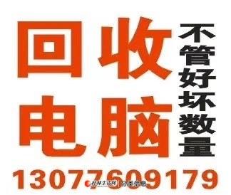 桂林高价回收电脑回收电脑城 网吧 工作室学校 公司成批电脑等散件----——