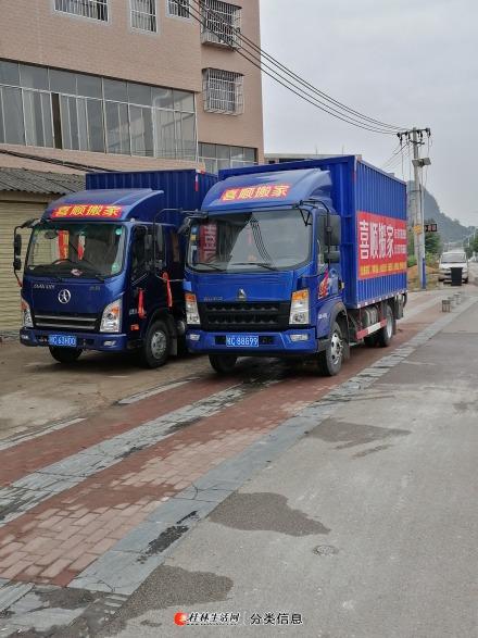 桂林七星区搬家公司-桂林搬家-桂林喜顺搬家公司