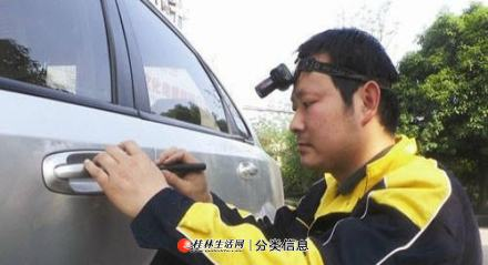桂林市叠彩区开锁24小时服务桂林叠彩区开锁公司换锁
