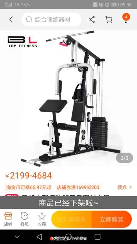 品牌多功能健身器材一套