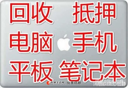 桂林地区(包括12县城)上门回收或抵押 电脑