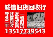 高价回收空调家电,家具。