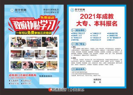 桂林函授教育专升本广西师范大学 成考符合条件加20分!