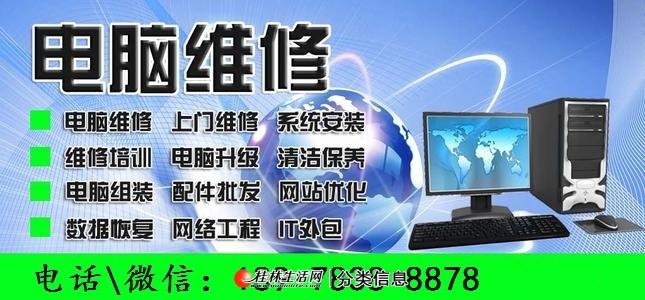 专业电脑维修,台式机笔记本维修,硬件软件及各种故障解决