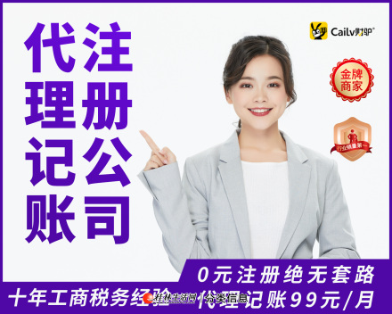 上海注册公司99元代理记账、银行开户、商标注册服务