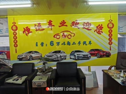 桂林真龙小叶恒运车业 主营6万内精品二手车汽车