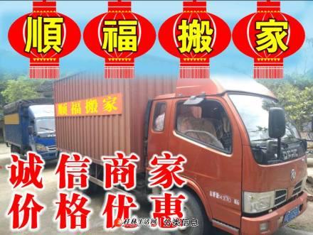 🥇桂林搬家服务热线13635122221
