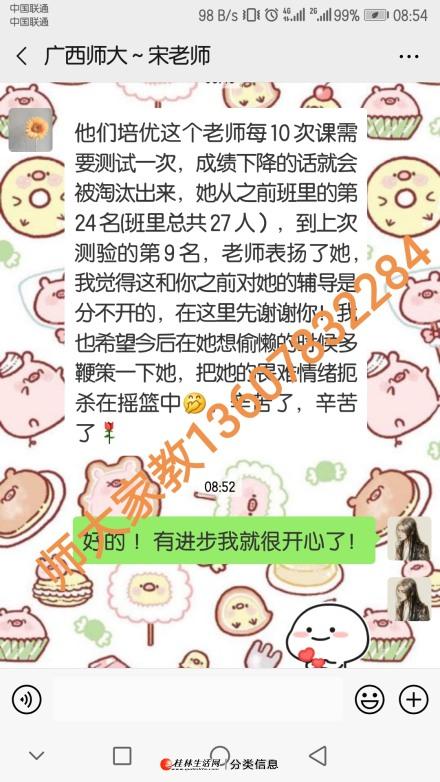 广西师范大学家教中心为桂林市家长及各机构提供师资