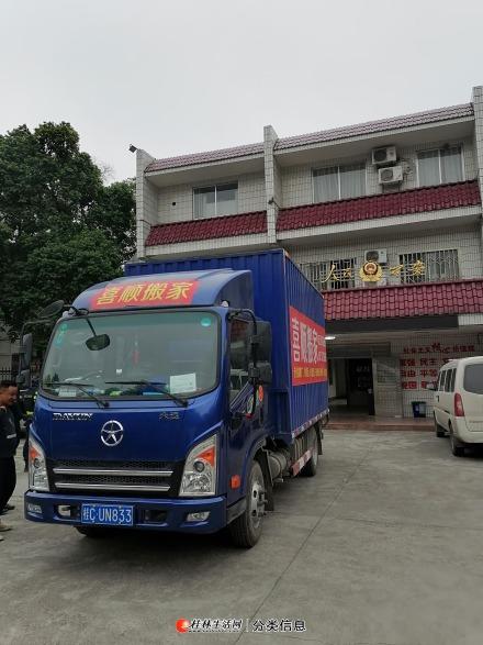 桂林喜顺搬家公司(承接搬家搬厂、办公室搬迁、长途搬家拉货、设备搬运等业务)