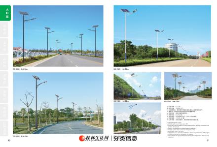 4米太阳能路灯、路灯厂家定制