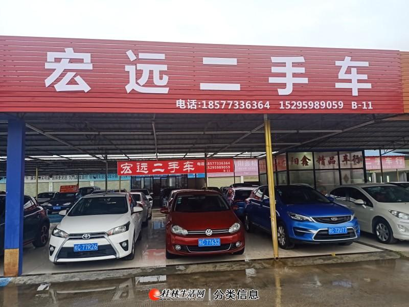 桂林宏远二手车 免费上门评估