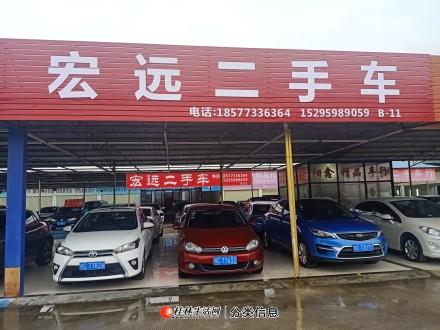 桂林宏远二手车 免费上门评估  寻求合作18577336364