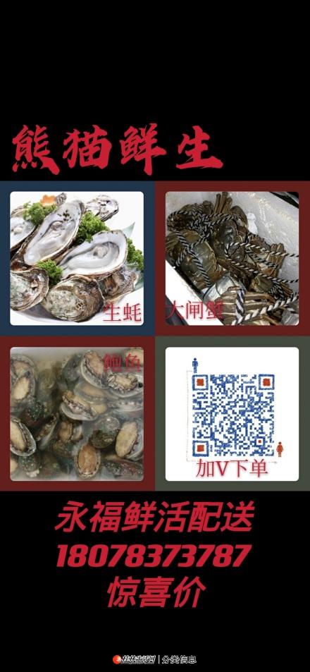 永福县鲍鱼,乳山生蚝,大闸蟹配送价格实惠