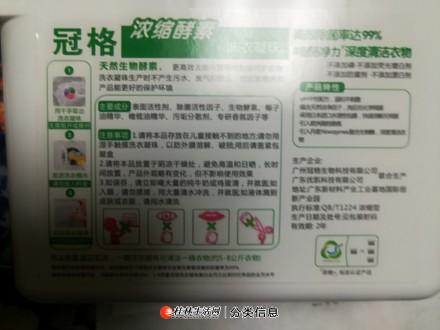 生物洗衣液,诚招县市区代理