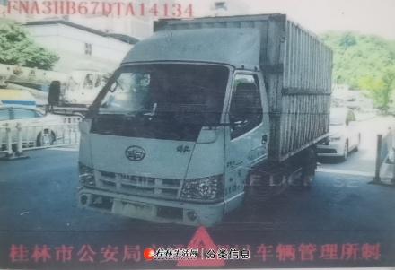 营运中3.6米0.9吨一汽解放货车转让