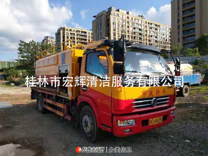 疏通马桶等、抽粪、高压车疏通、补漏安装桂林市宏辉清洁服务有限公司