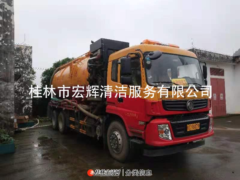 疏通马桶等、抽粪、高压车疏通、补漏安装 桂林市宏辉清洁服务有限公司