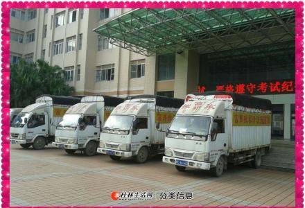桂林富邦搬家清洗服务公司 专业、快捷