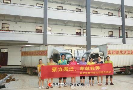 桂林富邦搬家清洗服务公司 专业、快捷!