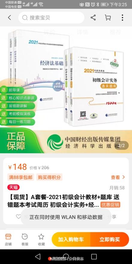 2021初级会计教材+题库