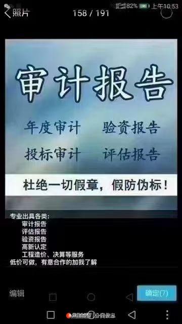 广西专业各类审计报告,验资报告,评估报告18177335731(微信同号)